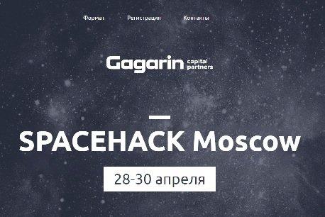 Gagarin Capital намерен провести в столице РФ ИИ-хакатон