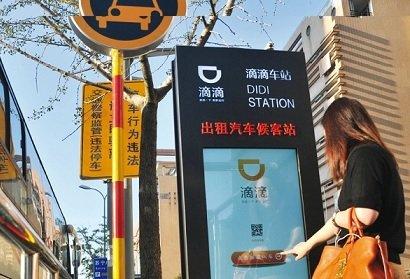 Didi Chuxing намерен привлечь 6 млрд долларов и стать вторым по стоимости стартапом на планете
