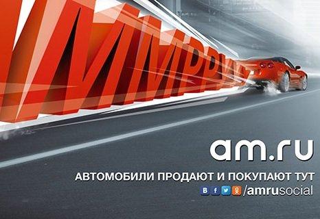 Mail.Ru вложился в приобретение автомобильного сайта Am.ru
