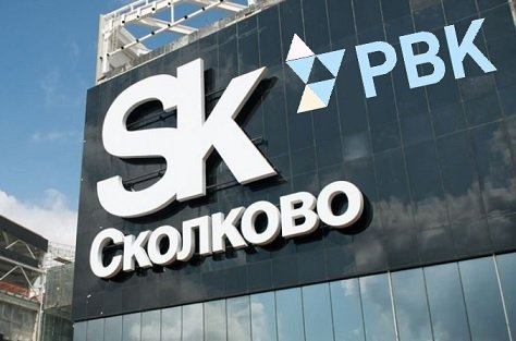 РВК и «Сколково» анонсировали запуск трех венчурных фонда