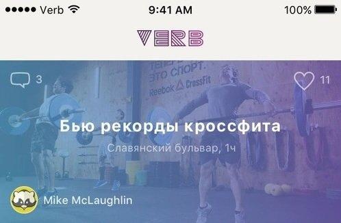 Mail.Ru Group вложился в социальную платформу Verb