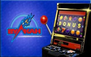 Игровые автоматы вулкан казино играть где скачать игровые аппараты novomatic