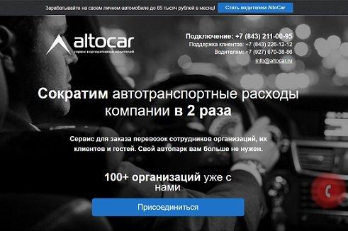 Сервису AltoCar удалось привлечь 300 000 USD на pre-ICO