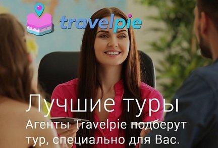 Собственник GQ Concierge намерен вложить в Travelpie.ru 200 000 USD