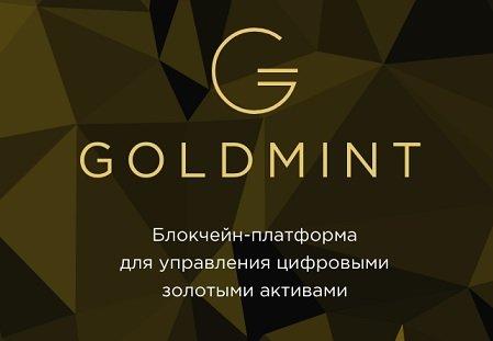 В течение первых суток ICO платформе GoldMint удалось привлечь 5 млн USD