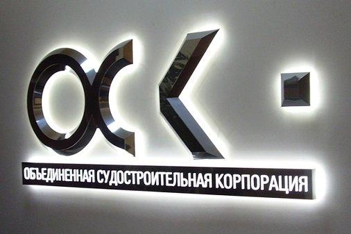 ОСК анонсировала запуск корпоративного венчурного фонда