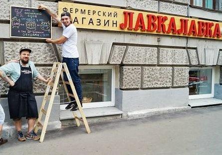 По итогам pre-ICO кооператив LavkaLavka привлек 2 млн USD