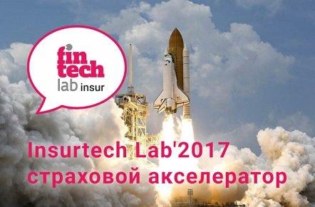 Начался набор в акселерационную программу Insurtech Lab 2017