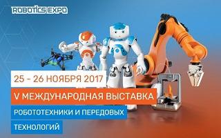Robotics Expo: совсем скоро в Сокольниках