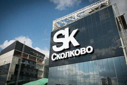 В «Сколково» анонсировали запуск фонда для поддержки агротехнологических компаний