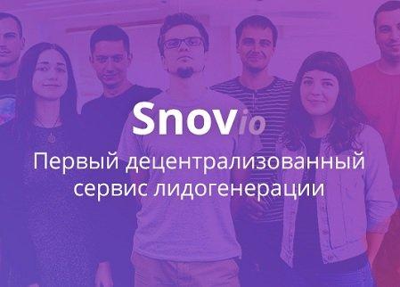 Snovio объявил о привлечении 1,3 млн USD во время ICO