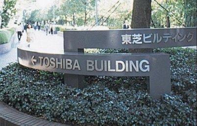 Акционеры Toshiba выступили против продажи полупроводникового бизнеса за 18 млрд USD