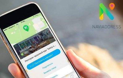 Naviaddress анонсировала проведение ICO