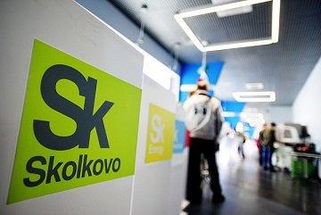«Сколково» планирует заняться поиском стартап-компаний для корпораций
