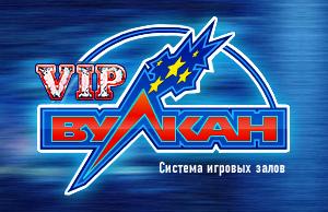 автоматы Вулкан VIP