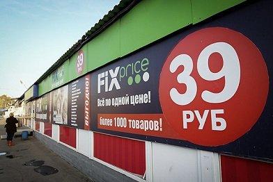 Ритейл-компания Fix Price анонсировала проведение IPO
