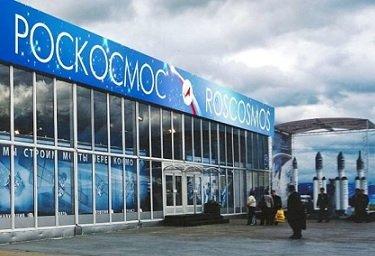 «Роскосмос» планирует привлечь к программе МКС частных инвесторов