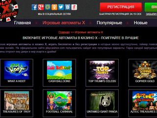 Казино икс онлайн бесплатно шармель шейх казино ризот египет