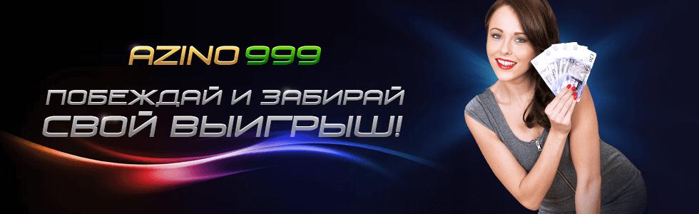 азино999