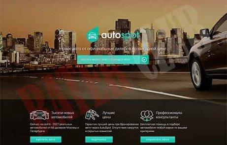 Российский сервис Autospot привлек от Mail.Ru и Mitsubishi 4,1 млн USD