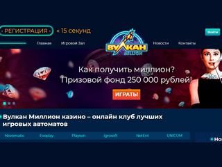 Вулкан Миллион казино