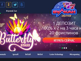 Вулкан 777 Удачи игровые автоматы онлайн бесплатно