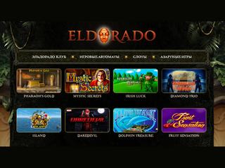 Эльдорадо автоматы