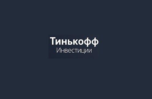 Клиенты «Тинькофф инвестиции» смогут участвовать в IPO