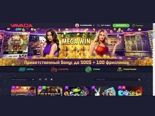официальный сайт казино Вавада