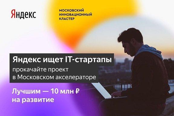 «Яндекс» разыграет между IT-стартапами 10 млн рублей в рамках новой акселерации
