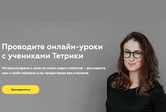 Группа инвесторов предоставила стартапу «Тетрика» 600 000 USD