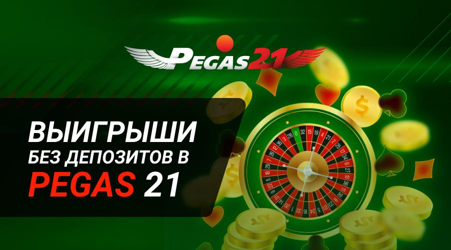 Выигрыши в казино Pegas21