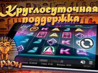скачать мобильное приложение казино Фараон на Андроид