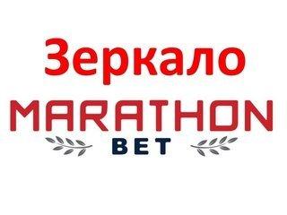 зеркало марафон