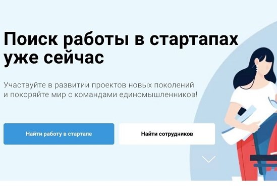 «Работа.ру» представил сервис по подбору персонала для стартапов