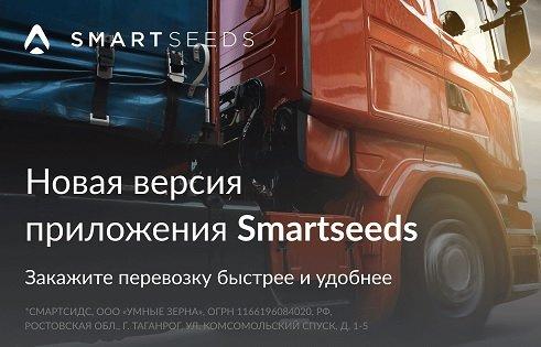 Uber для зернотрейдеров может перейти под контроль агрохолдинга ВТБ