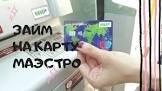 МФО России: гарантированное получение мгновенного займа в любое время суток