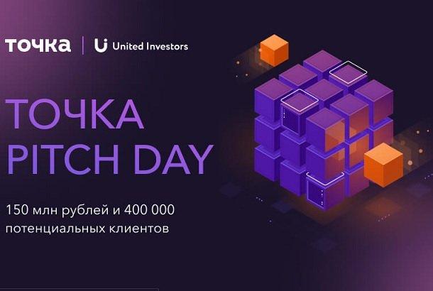 United Investors и банковский сервис «Точка» предоставят технологическим компаниям 150 млн руб.