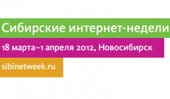 VIII Siberian Internet Week to bring together 2500 participants