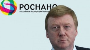 Chubais: innovative economy in Russia to be open