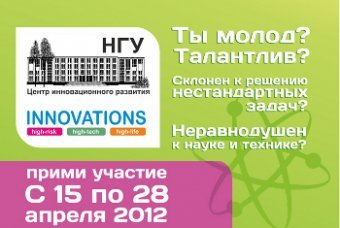 All-Siberian Innovation Student Competition to take place in Academpark