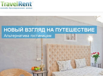 TravelRent short term rent service received $ 2 M from Frontier Ventures