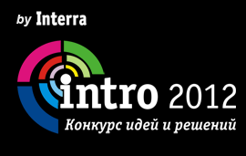 Intro 2012 contest in the scope of Interra Innovation Forum