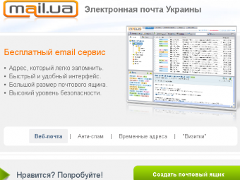 Mail.Ru Group acquires Ukrainian postal service Mail.ua