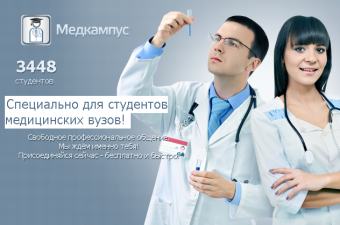 A special social network for medical students launched in RuNet