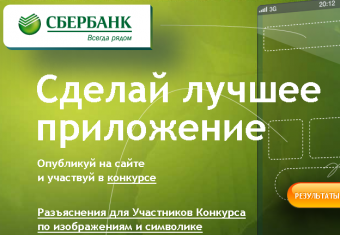 372 applications for Sberbank competition