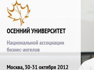 Autumn University of NBAA in Moscow