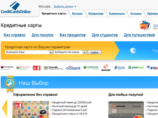 CreditCardsOnline.ru receives a million applications for financial services
