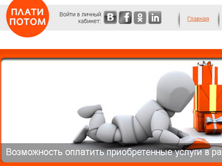 DST and Mail.ru Group managers launch a new microfinance service
