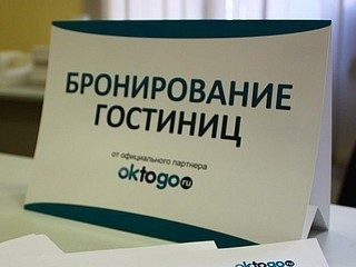 Tourist service Oktogo becomes a resident of the Skolkovo Fund